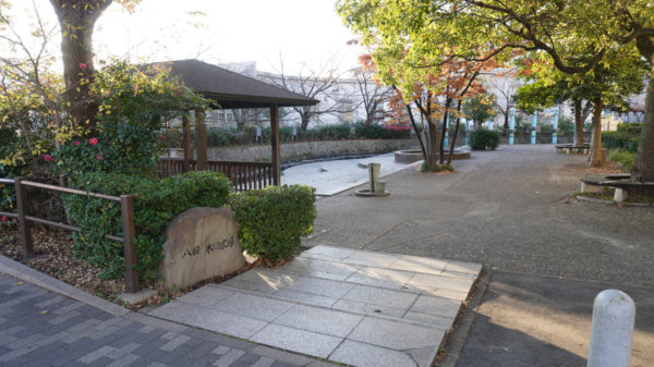 八田水の広場