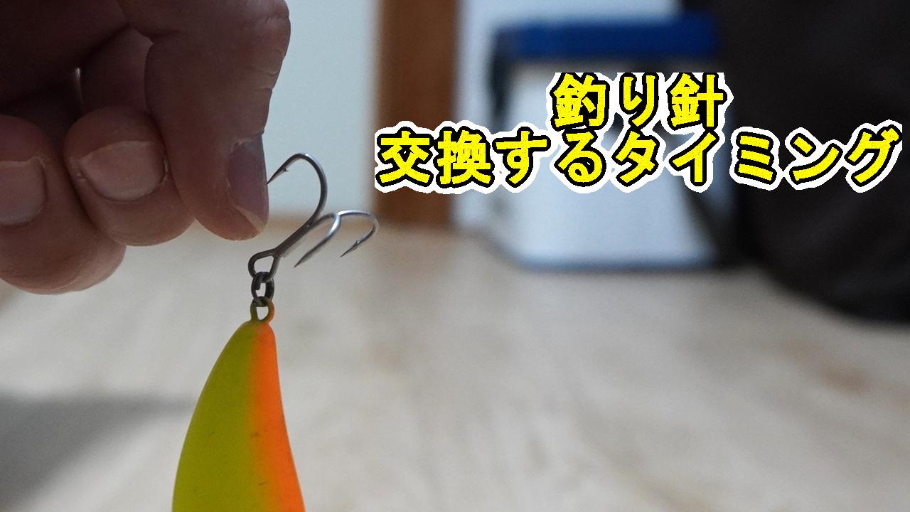 釣り針の交換