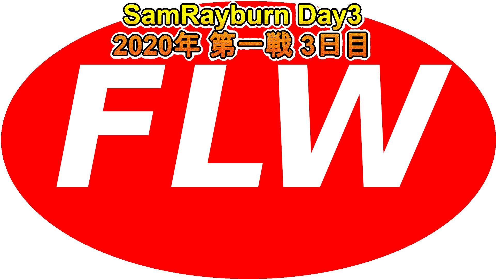 FLWのサムレイバーンの3日目