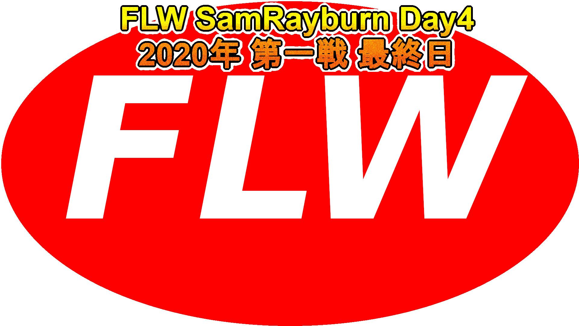 FLWのレイバーン戦で4日目