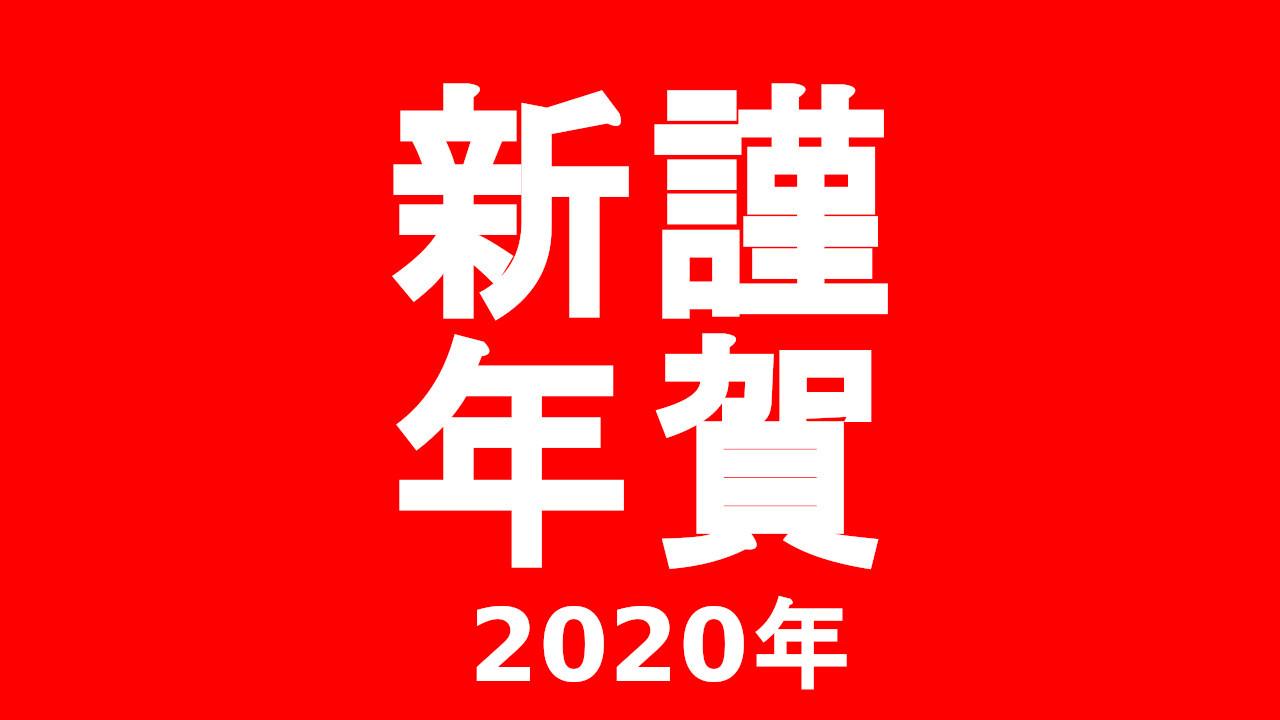 謹賀新年2020年