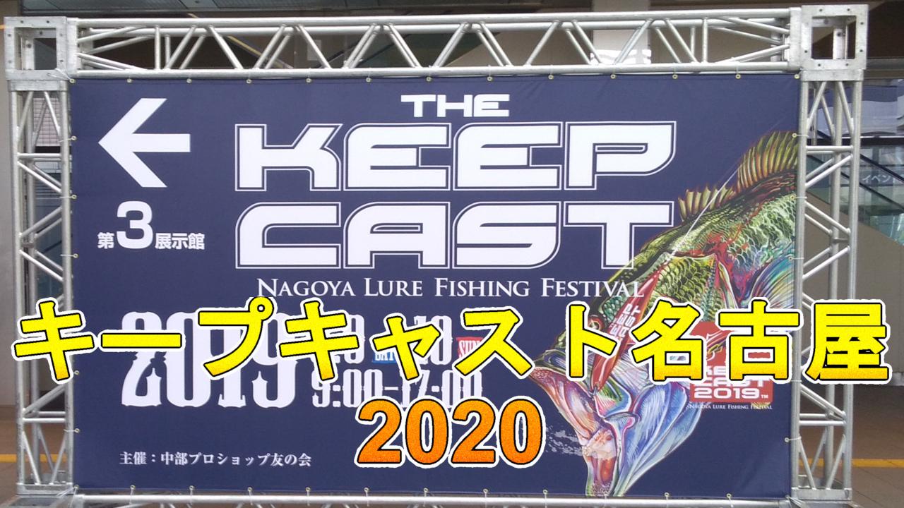 キープキャスト名古屋2020年