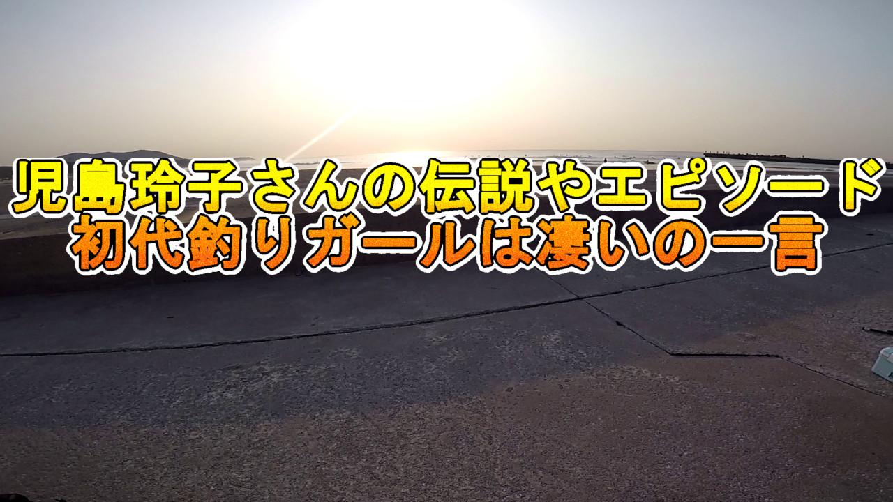 児島玲子さんのエピソード