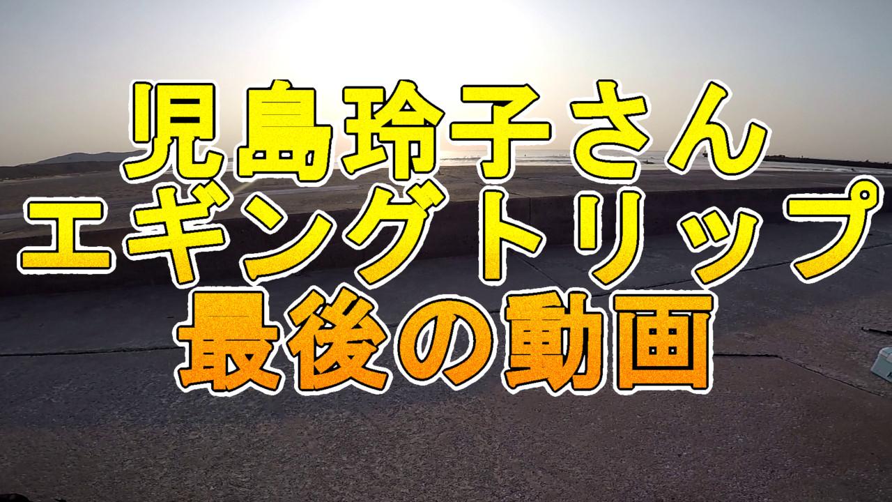 児島玲子さんの最後の動画