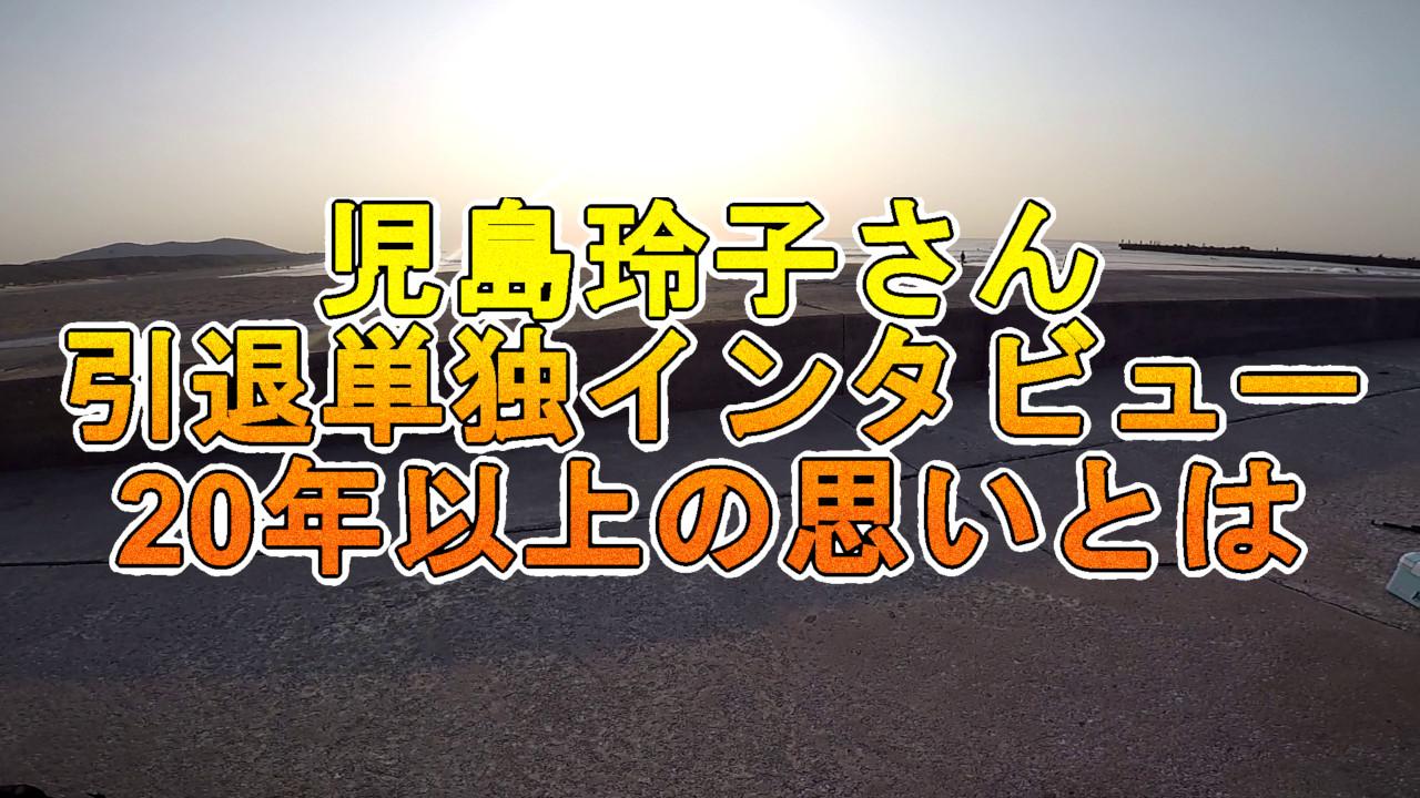 児島玲子さんの引退インタビュー