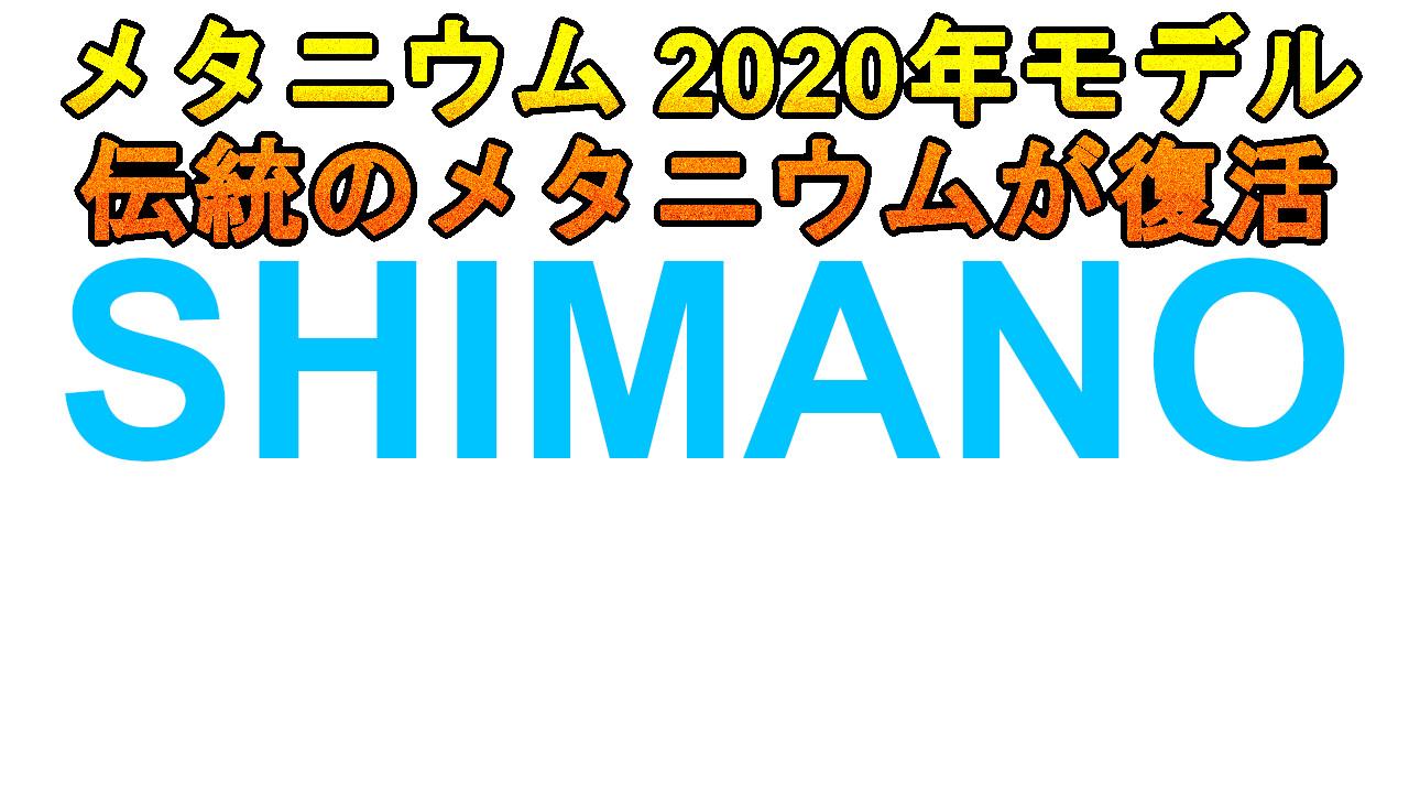 シマノのメタニウム2020年モデル