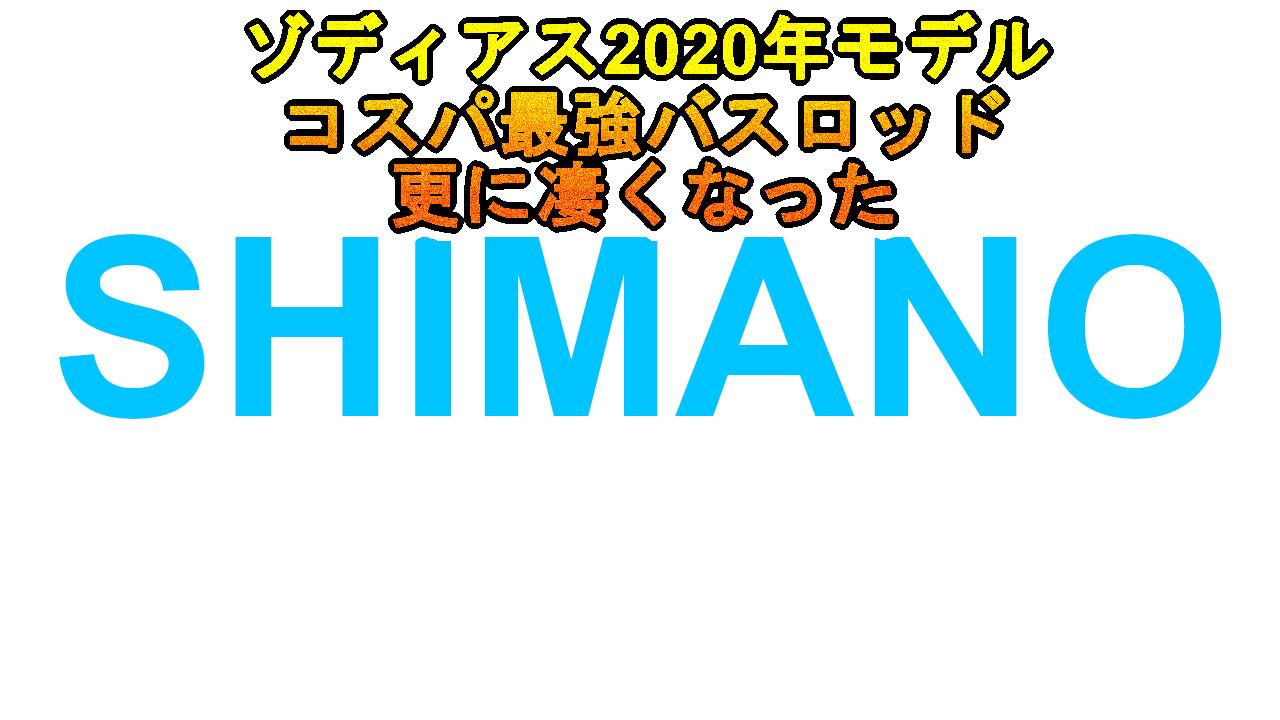 シマノのゾディアス2020年モデル