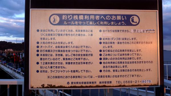豊浜釣り桟橋のルール02