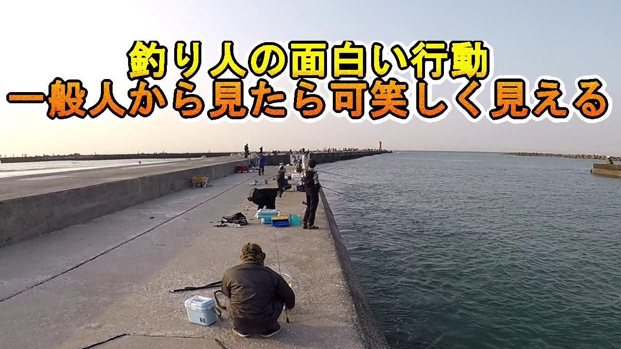 釣り人の面白い行動