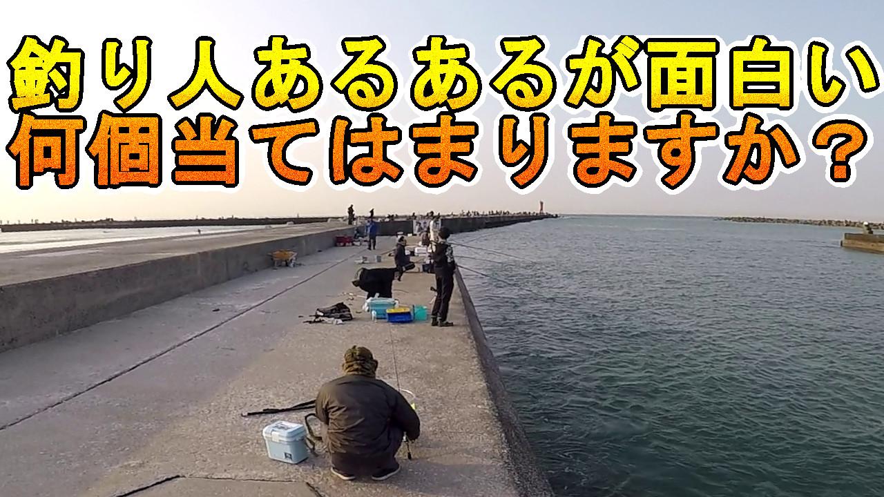 釣り人あるある