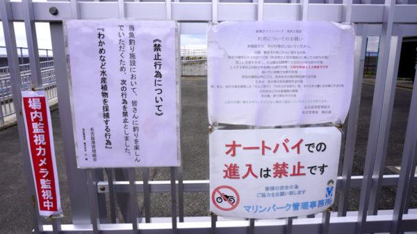 新舞子マリンパーク釣り施設はバイク禁止
