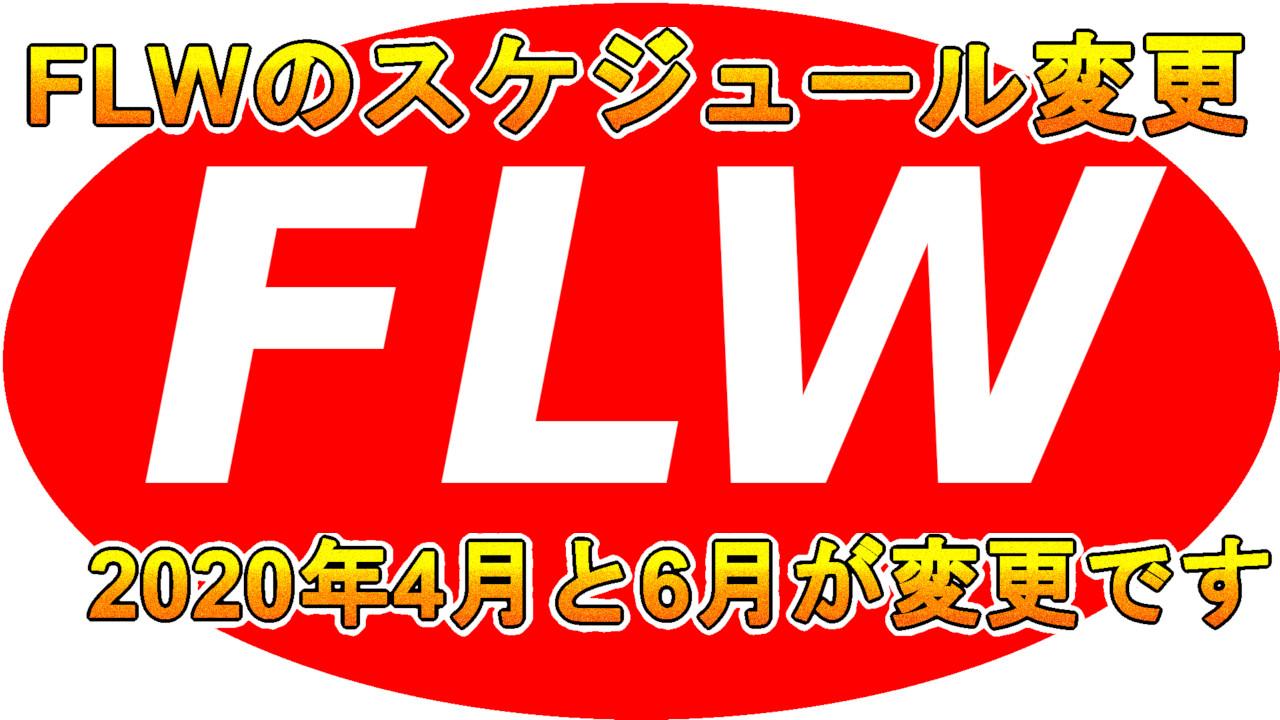 FLWのスケジュール変更2020年