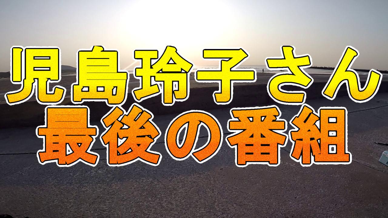 児島玲子さんの最後のテレビ番組