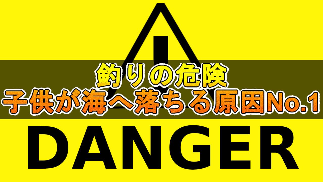 釣りの危険