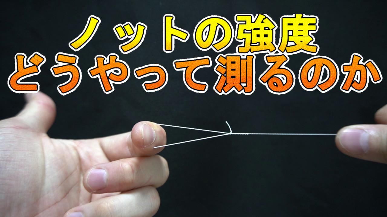 釣りの結び方の強度の測り方