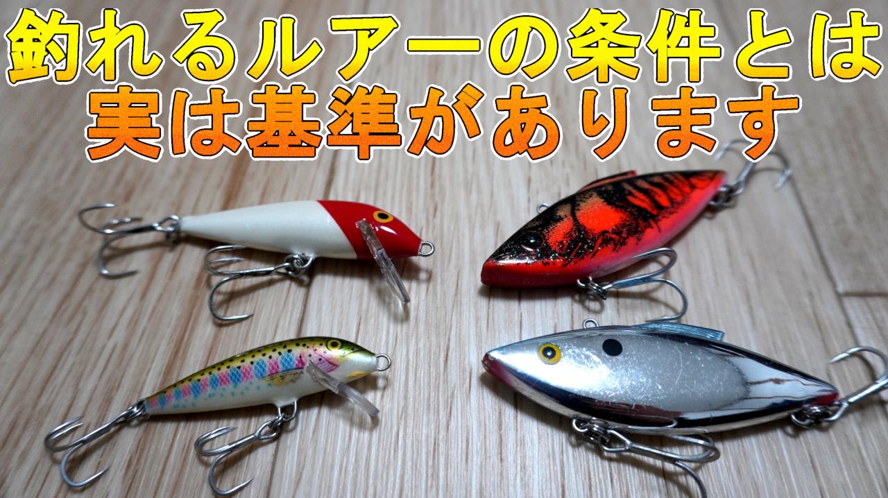 釣れるルアーの条件