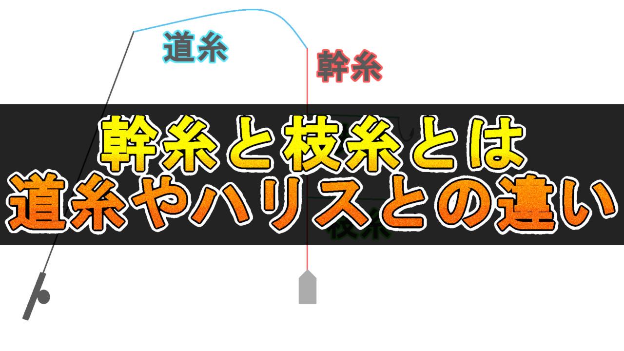 幹糸と枝糸