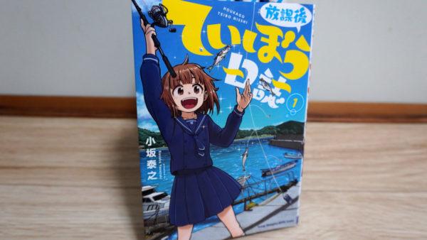 放課後ていぼう日誌第一巻の表紙
