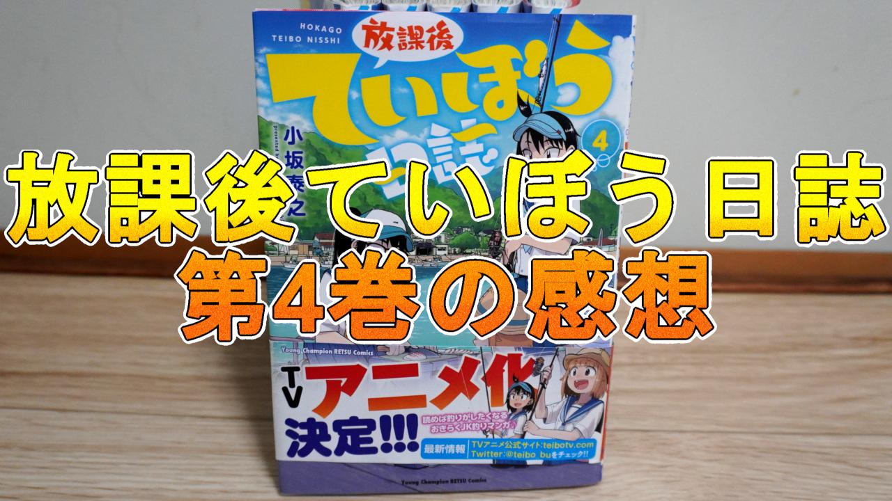 放課後ていぼう日誌の第4巻