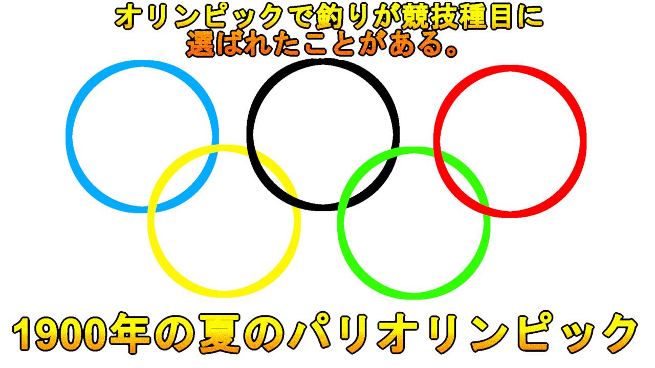オリンピック1900年の釣り競技