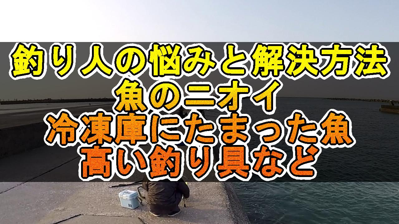 釣り人の悩み