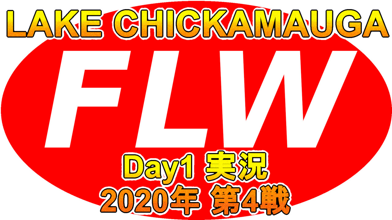 FLWレイクチカモーガの1日目2020年