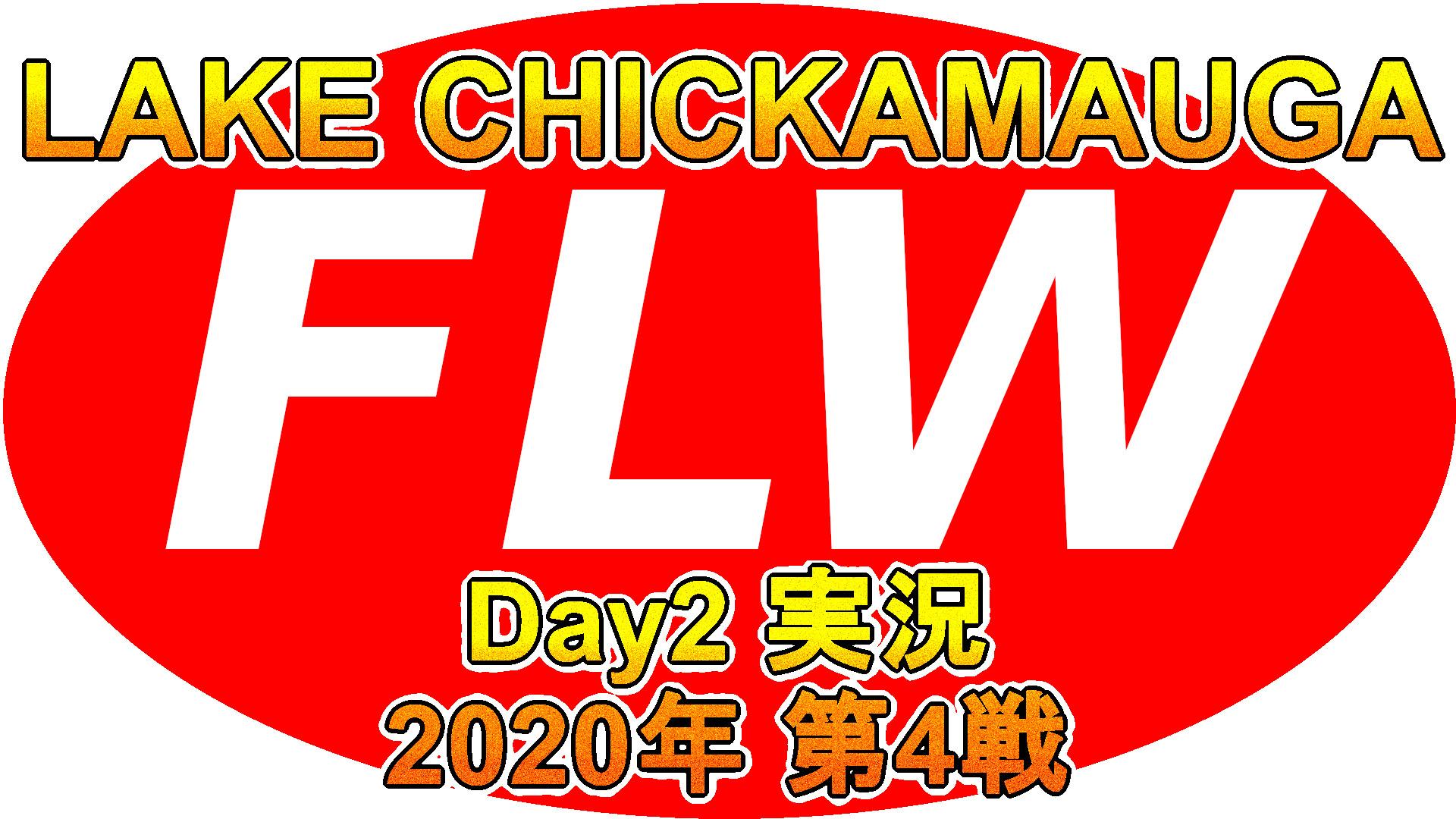 FLWレイクチカモーガ2日目2020年
