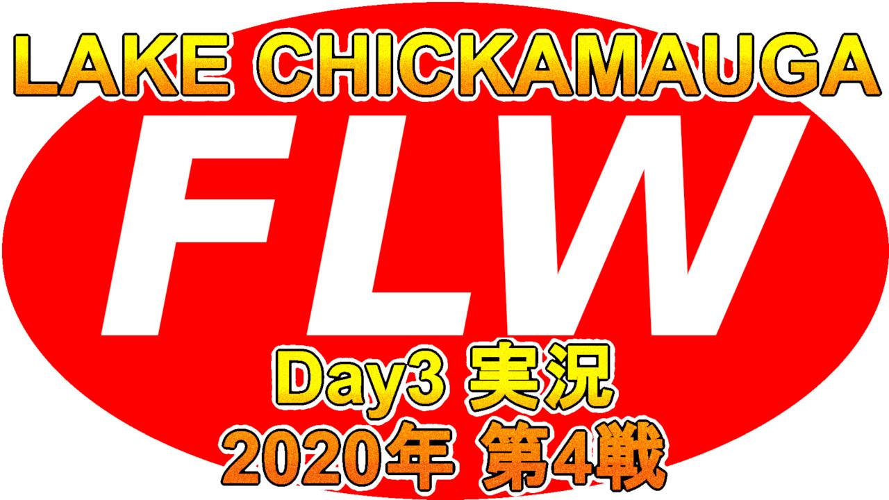 FLWのレイクチカモーガの3日目2020年
