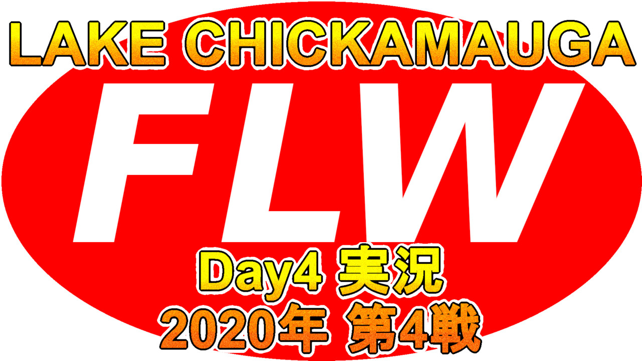 FLWレイクチカモーガの4日目2020年