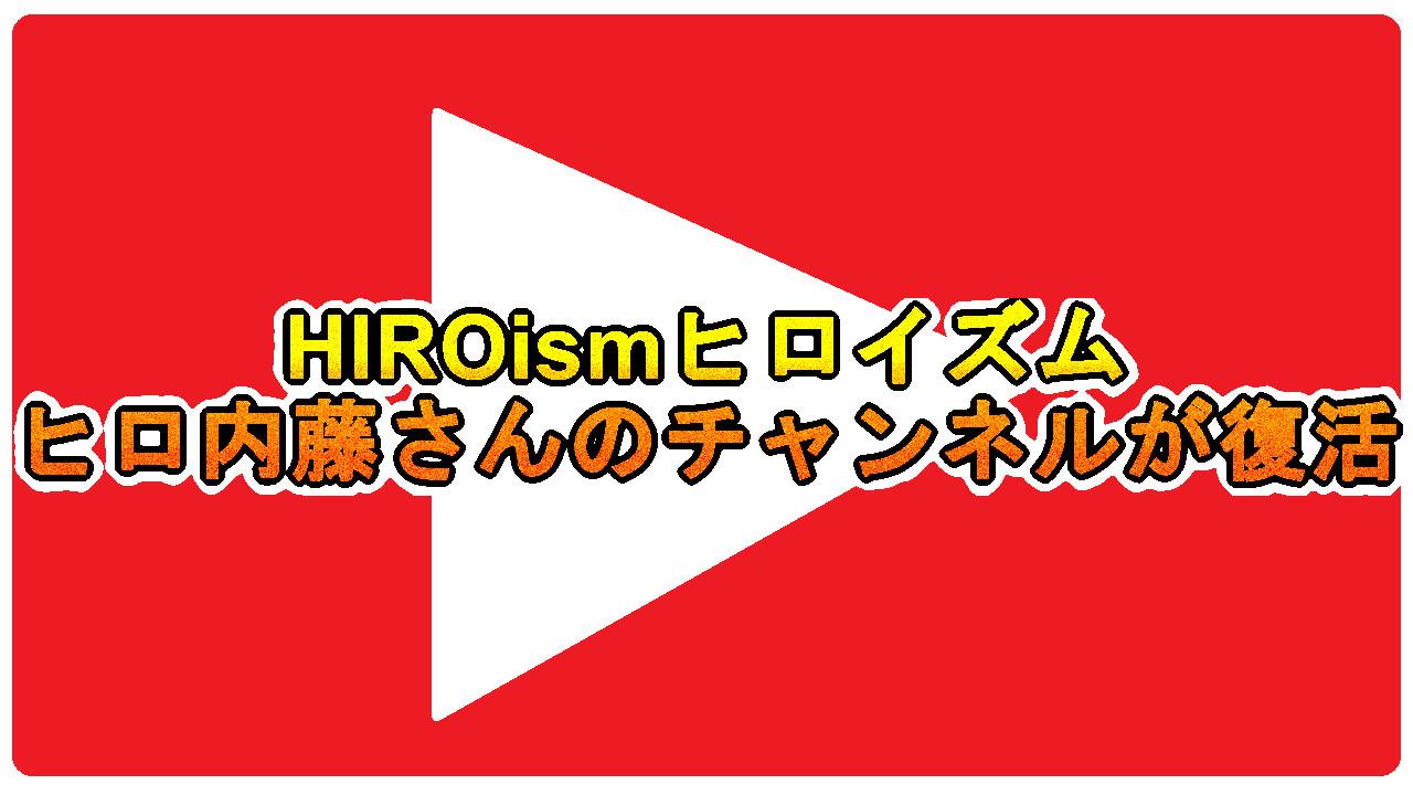ヒロ内藤さんのYOUTUBEチャンネル