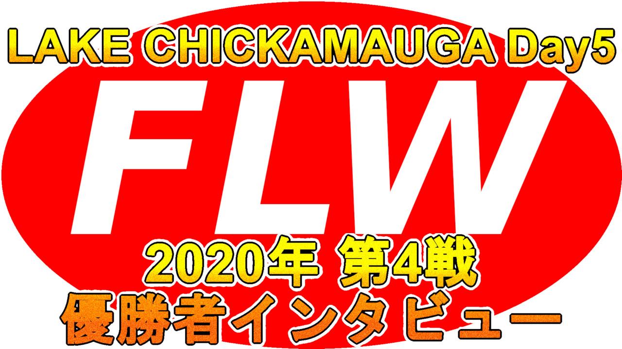 FLWレイクチカモーガの5日目2020年