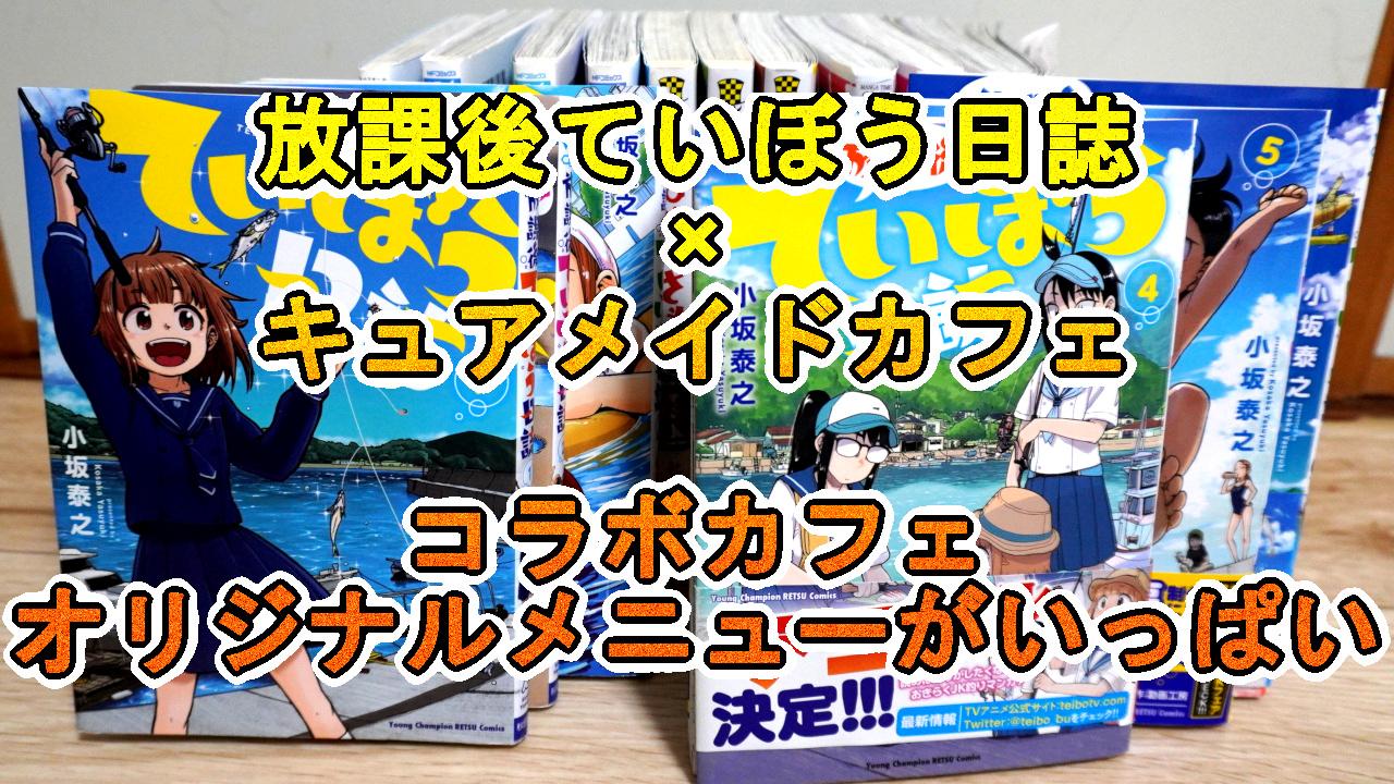 放課後ていぼう日誌とキュアメイドカフェ