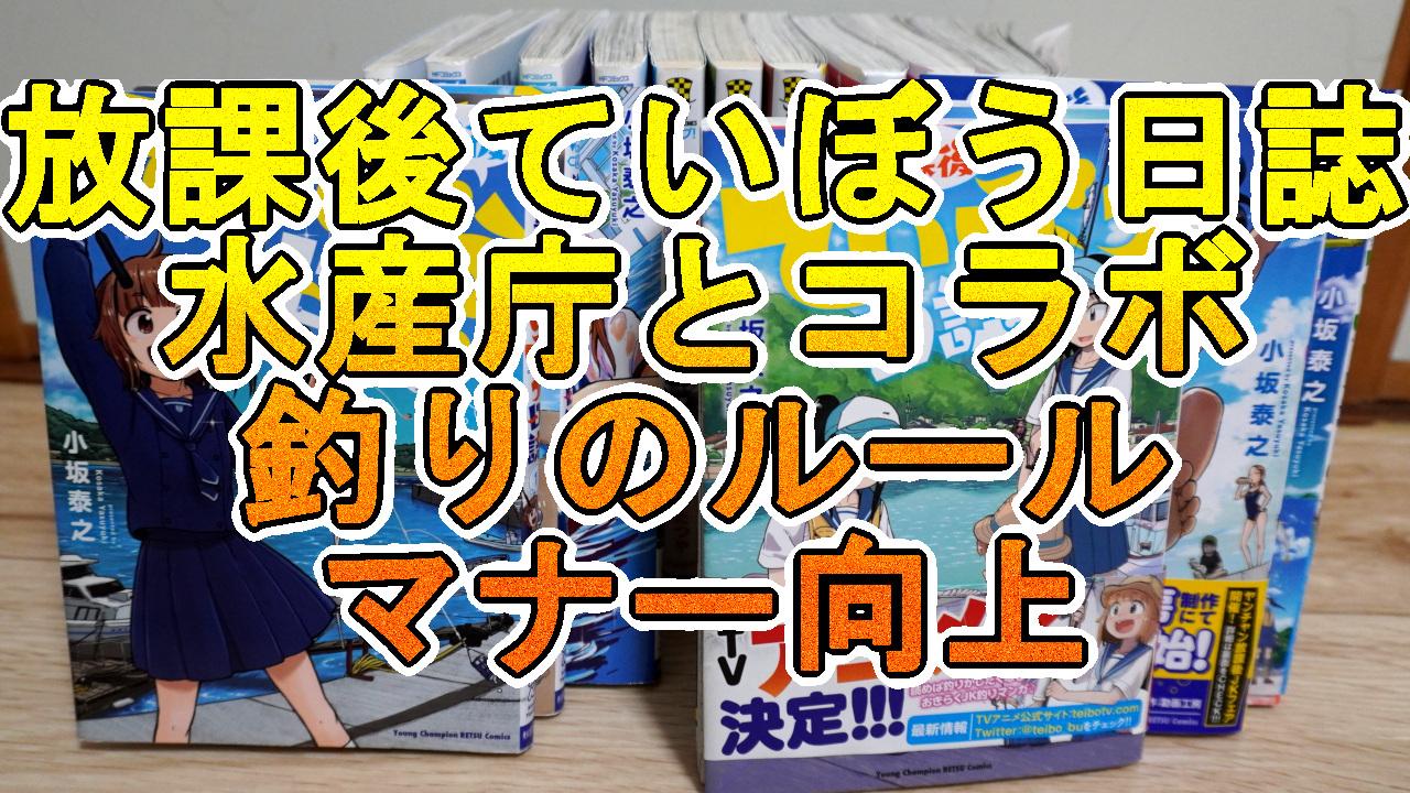 放課後ていぼう日誌と水産庁
