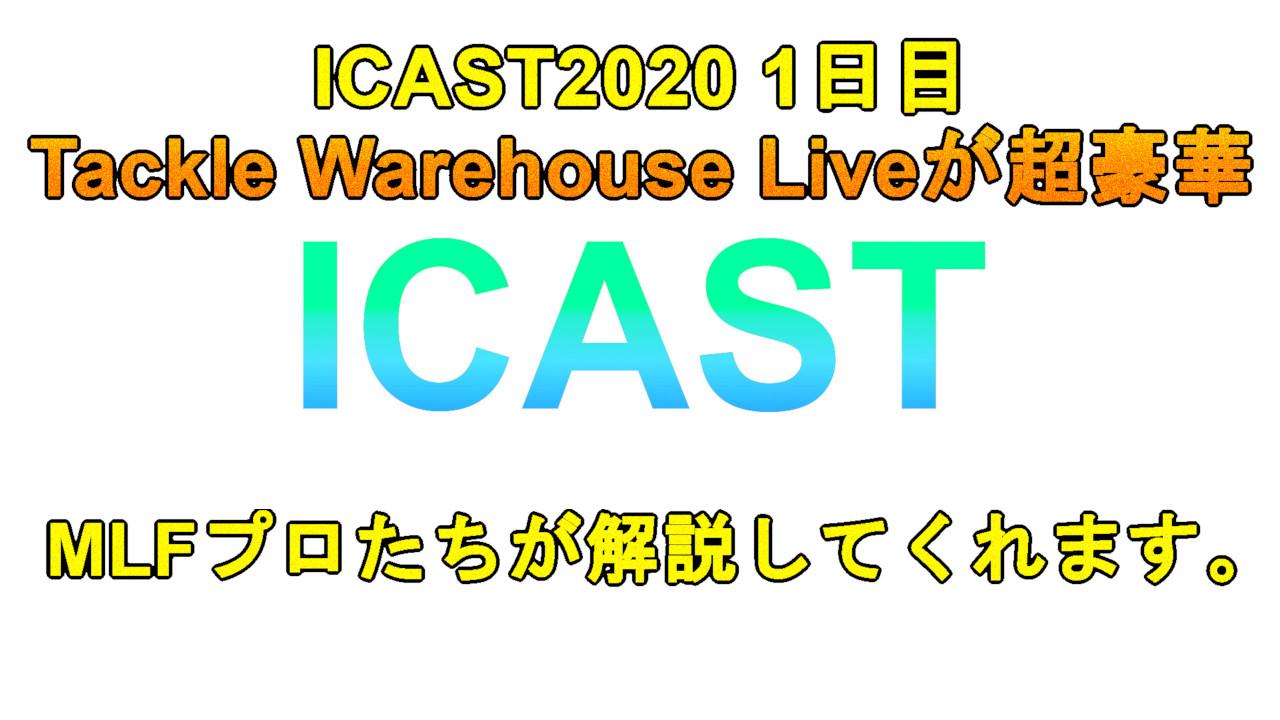 ICAST2020年1日目タックルウェアハウスライブ