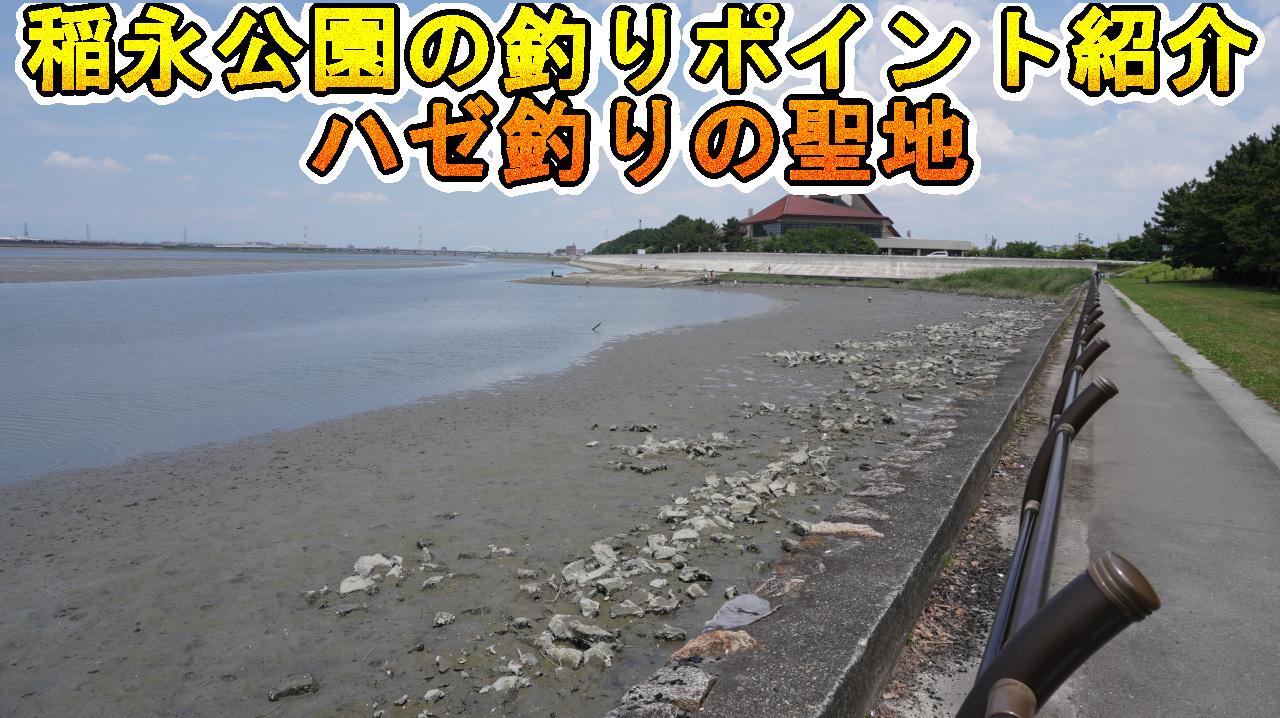 稲永公園の釣りポイント