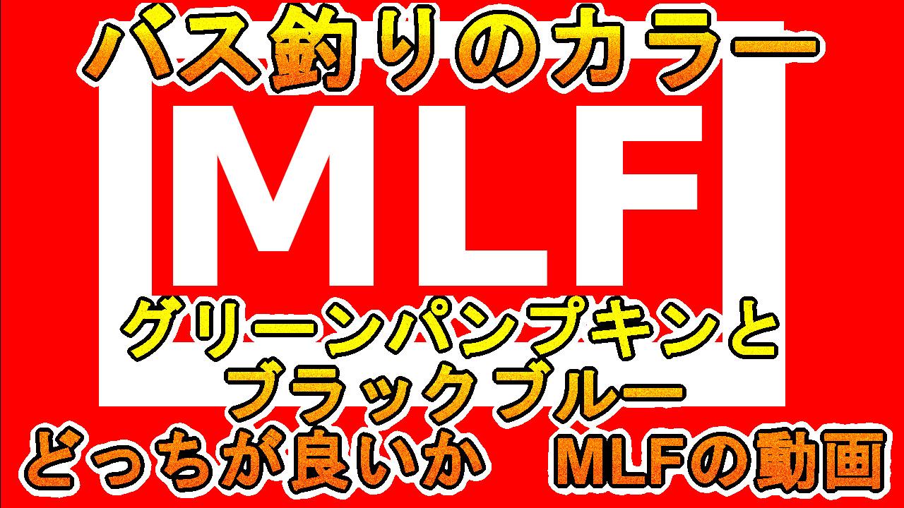 MLFの動画でグリーンパンプキンとブラックブルーどっちの色が良いのか。