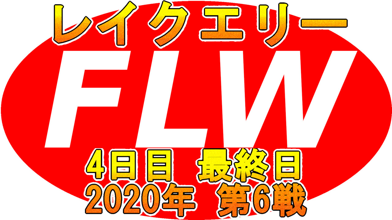 FLWレイクエリー4日目2020年
