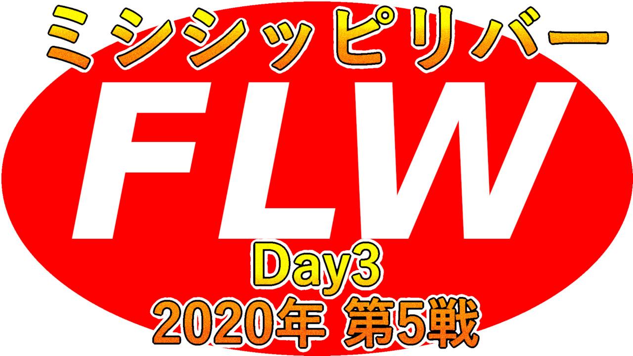 2020年のFLWミシシッピリバー3日目