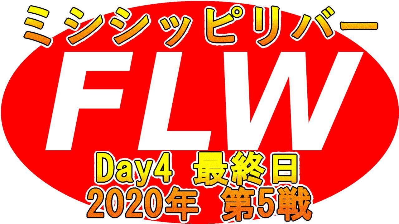 2020年のFLWミシシッピリバー4日目
