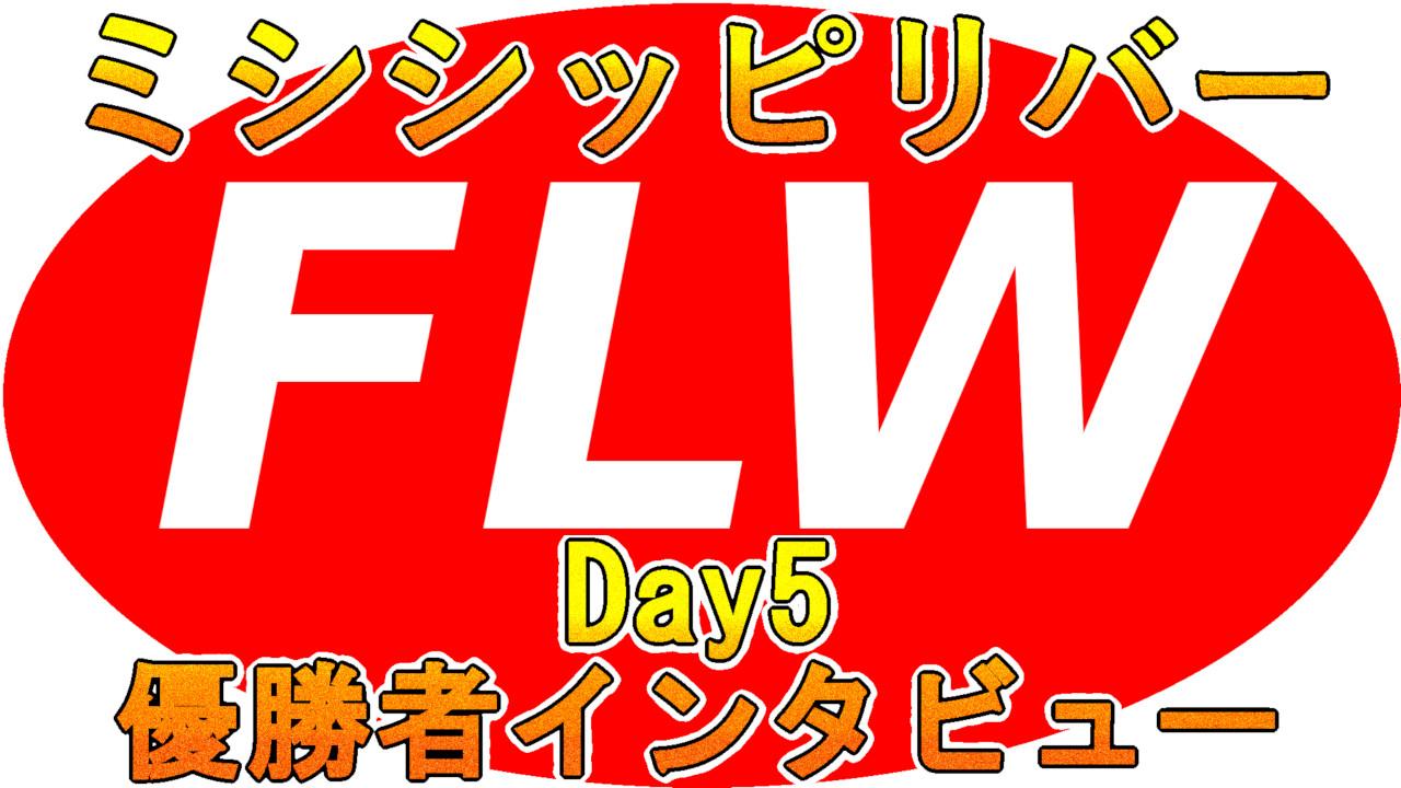 FLWミシシッピリバーの5日目2020年