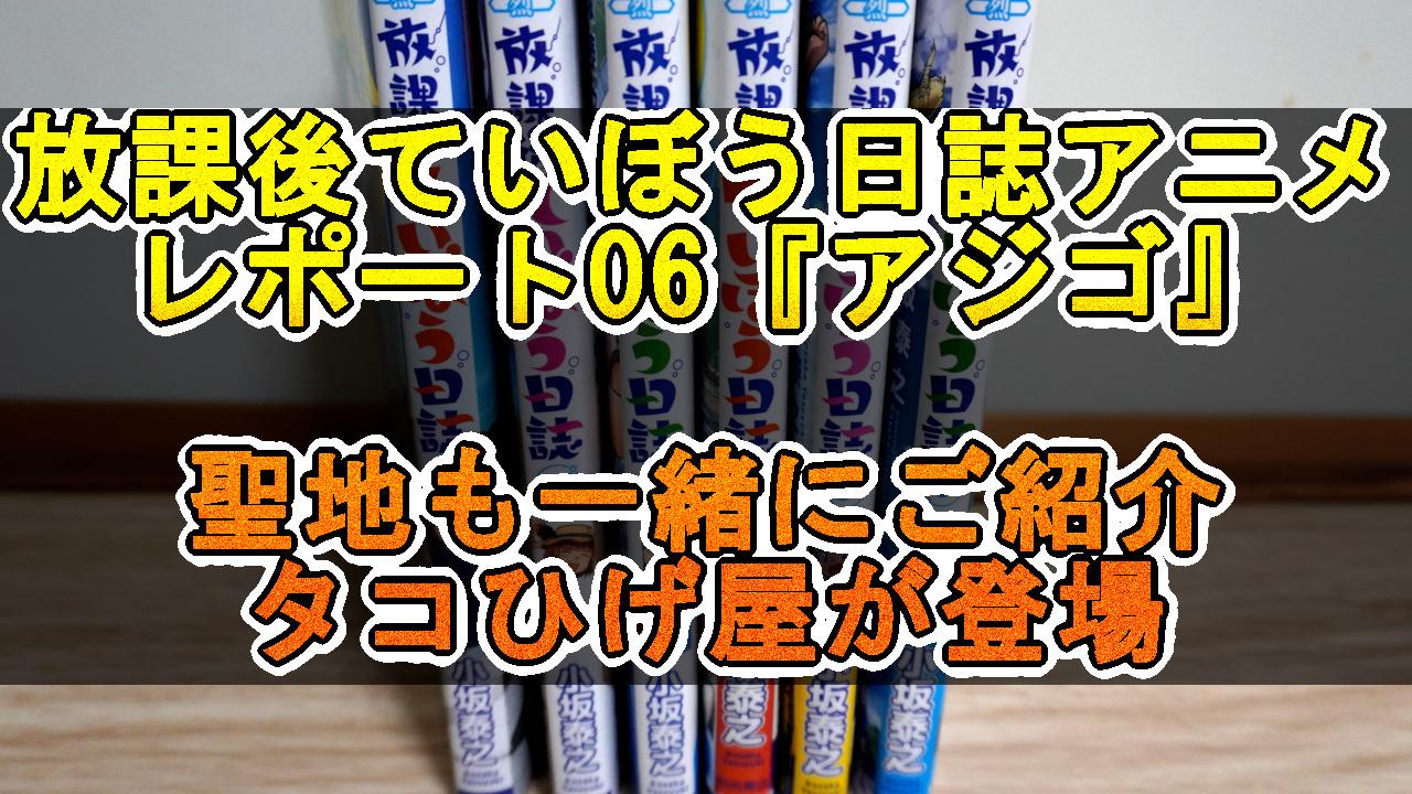 放課後ていぼう日誌アニメ第6話