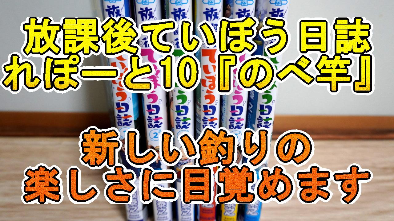 放課後ていぼう日誌アニメの第10話