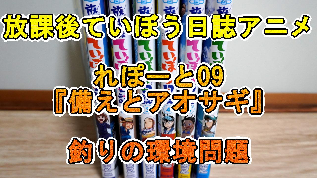放課後ていぼう日誌アニメの第9話