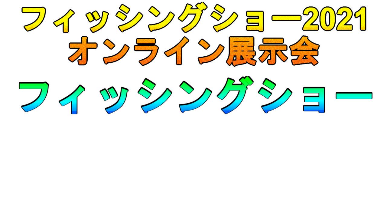 フィッシングショー2021オンライン