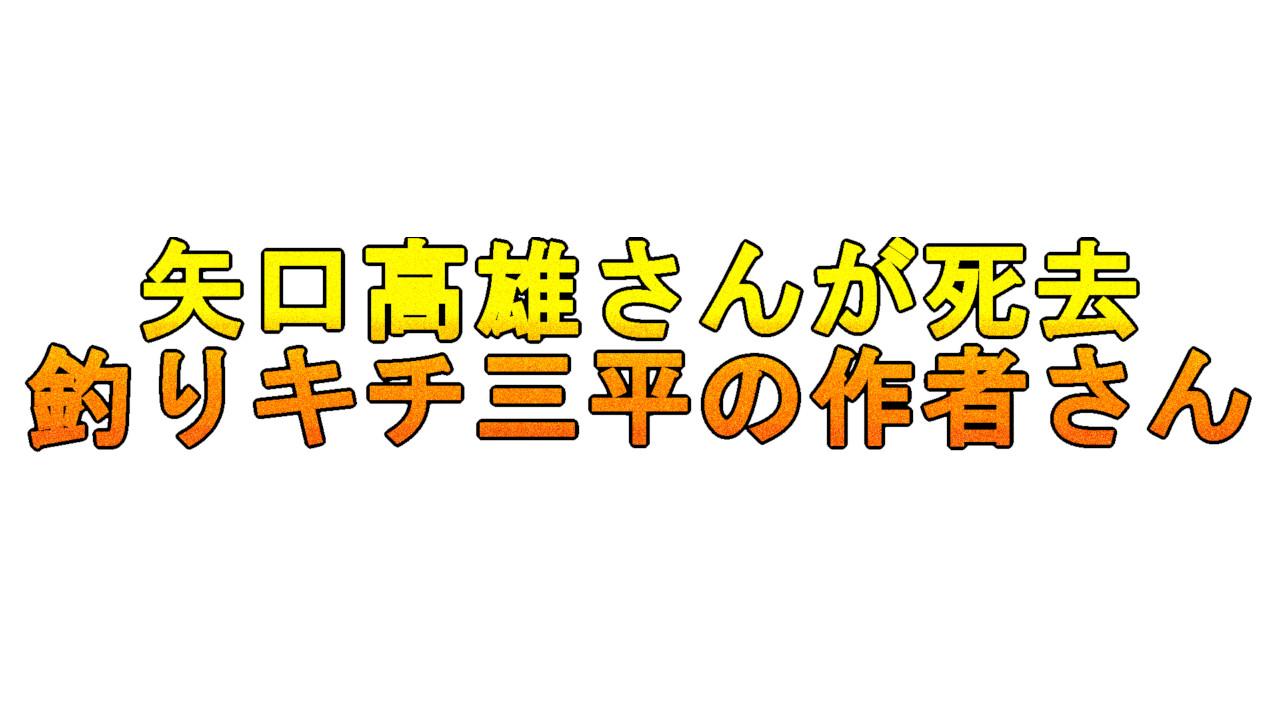 矢口高雄さん死去