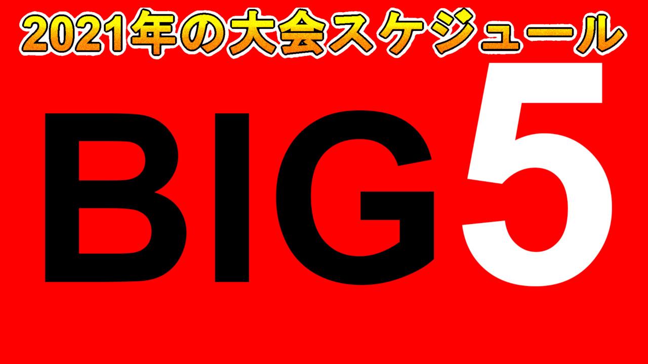 BIG5のスケジュール2021年