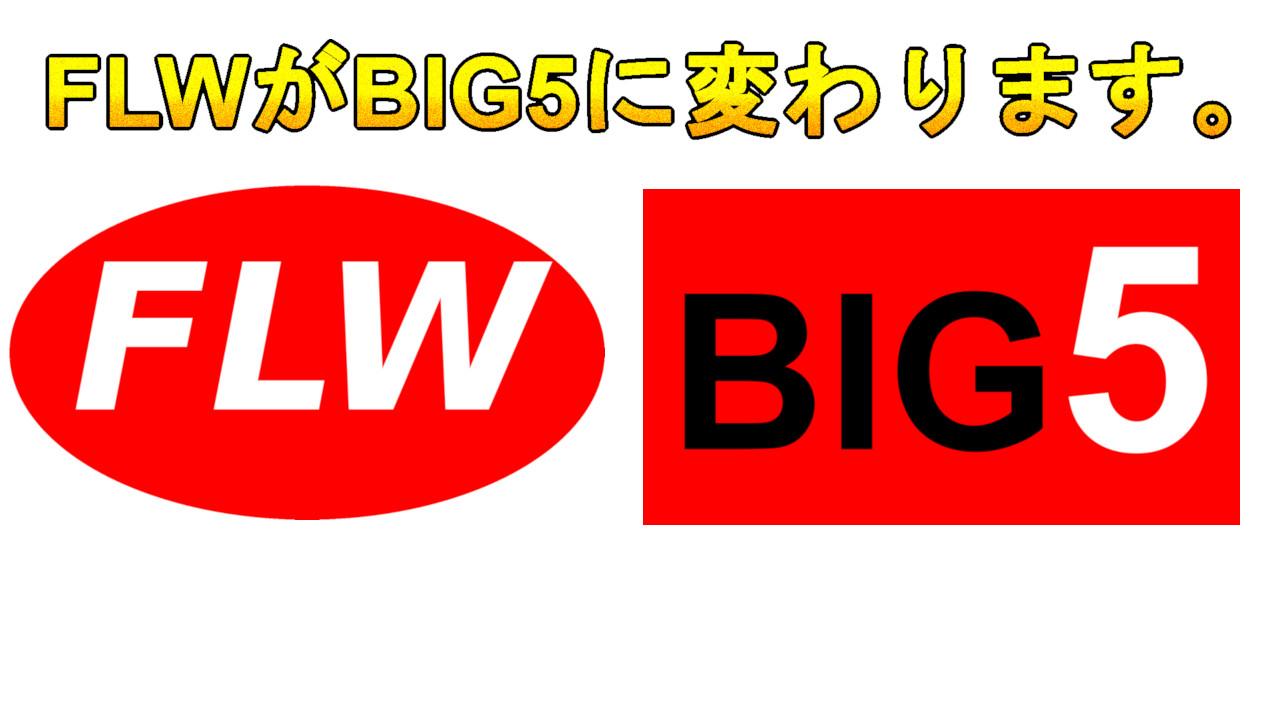 FLWがBIG5になる