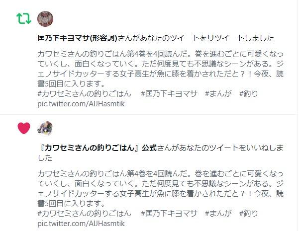 ツイッターで匡乃下キヨマサ先生と公式からリツイートといいね